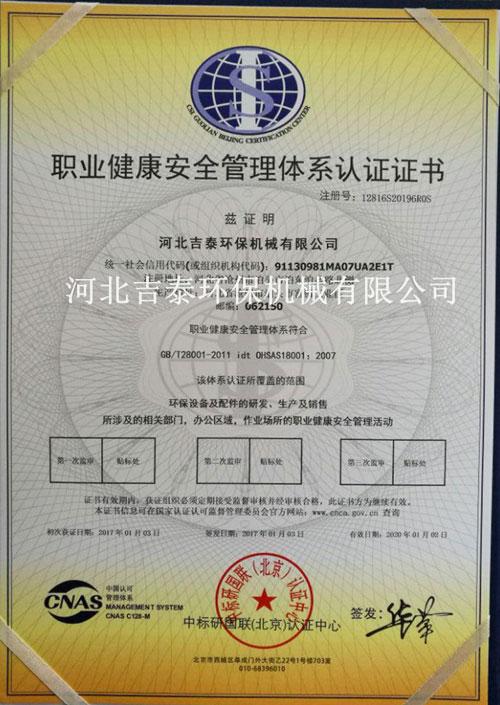 健康管理证书